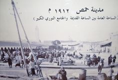 Old City of Homs 1912 Syria Arab World, Sea Level, Historical Pictures, Old City, Damascus, Old Photos, The Past, Poster, Icons