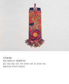 Silk Embroidered key holder