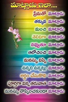 109 Best Telugu Images Quotes On Life Life Lesson Quotes People