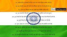 26 जनवरी 2021 गणतंत्र दिवस पर दस वाक्य