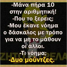 Funny Greek Quotes, Greek Memes, Very Funny Images, Funny Photos, Cold Jokes, Ancient Memes, Bring Me To Life, Math Humor, School Memes