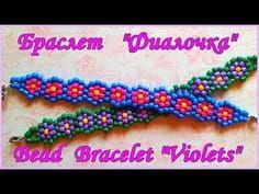 """Бисероплетение - Браслет из бисера """"Фиалочка"""" / DIY Bead Bracelet """"Violets"""" - YouTube"""