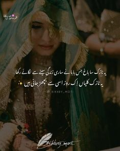 Cute Love Lines, Beautiful Words Of Love, Islamic Love Quotes, Islamic Inspirational Quotes, My Diary Quotes, Girl Quotes, Motivational Quotes In Urdu, Poetry Quotes In Urdu, Urdu Quotes