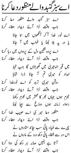imam ahmad raza kalam naat lyrics in urdu Islamic Phrases, Islamic Messages, Islamic Dua, Sufi Poetry, Love Poetry Urdu, Islamic Love Quotes, Islamic Inspirational Quotes, Islam Hadith, Islam Quran