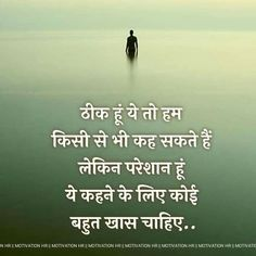 Dream Quotes, Life Quotes, Hindi Quotes, Quotations, Deep Words, Good Thoughts, Poems, Home Decor, Friends