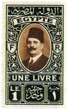 Egyptian portrait - King Farouk - stamp with intricate border Egyptian Newspaper, Egyptian Art, Old Stamps, Vintage Stamps, Postage Stamp Collection, Luxor, Old Egypt, Postage Stamp Art, Mail Art