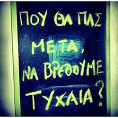 έγινε κι αυτό ♡ greek quotes