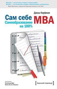 Обучение по программе MBA — дорогостоящее удовольствие и не всегда оправданное вложение средств. Даже самые престижные бизнес-школы, вроде Гарвардской или Уортонской, предлагают устаревшие, шаблонные программы, которые научат вас скорее мастерству создания слайдов в PowerPoint и бесполезным финансовым моделям, чем работающим методам управления бизнесом. предпринимательства, маркетинга, продаж, финансового менеджмента, объясняет ключевые понятия в области проектирования систем и личностной…