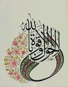 The strong tradition of aniconic in Islam prevented the development of symbols for the religion until recently. Calligraphy Wallpaper, Arabic Calligraphy Art, Beautiful Calligraphy, Arabic Art, Arabic Alphabet, Calligraphy Alphabet, Learn Calligraphy, Islamic Decor, Islamic Wall Art