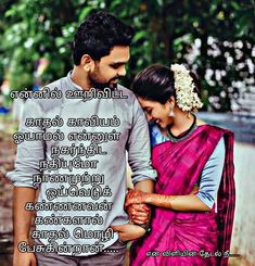 Tamil Love Quotes, Too Late Quotes, Relationship Quotes, Feelings, Cute, Kawaii, Relationship Effort Quotes, Friendship Quotes, Quotes About Relationships