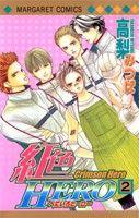 Shoujo, Princess Zelda, Hero, Fictional Characters, Fantasy Characters