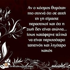 Greek Quotes, Picture Quotes, True Stories, Grateful, Motivational Quotes, Facts, Sayings, Books, Paracord