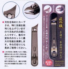 GREEN BELL Takumi no Waza (匠の技) G-1015 for foot and deformed nail (curved type) you can buy direct from Japan