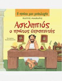 Ασκληπιός ο πρώτος θεραπευτής Ebooks, Kids, Free, Fictional Characters, Random, Young Children, Boys, Children, Kid