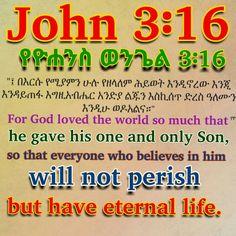 John 3፡16
