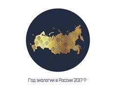 "Check out new work on my @Behance portfolio: ""Логотип и фирменный стиль ""Год экологии России 2017"""" http://be.net/gallery/51681043/logotip-i-firmennyj-stil-god-ekologii-rossii-2017"