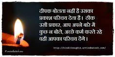 Hindi Thought (Candle never speaks, its light gives an introduction/दीपक बोलता नहीं है उसका प्रकाश परिचय देता है) | Hindi Thoughts (Suvichar)