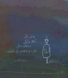 Romantic Words, Photo Quotes, Arabic Quotes, Qoutes, Dahlias, Quote Pictures, Quotations, Quote, Quotes