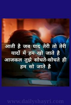 Romantic Images With Quotes, Romantic Quotes For Girlfriend, Cute Romantic Quotes, Real Love Quotes, Love Smile Quotes, Love Quotes In Hindi, Love Quotes Funny, Baby Quotes, Love Good Morning Quotes