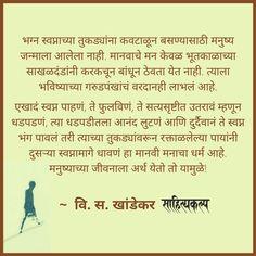 #marathinovels #marathiwriter #marathistory #dreams Indian Literature, Ecards, Memes, Dreams, E Cards, Meme