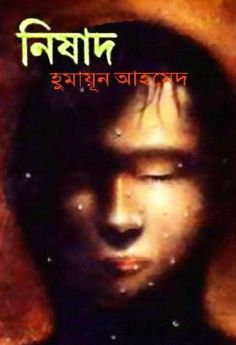Online Public Library of Bangladesh: Nishad