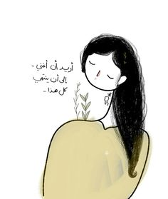 Words Quotes, Deep Quotes, Graffiti Words, Romance Art, Photo Quotes, Arabic Quotes, Disney Characters, Fictional Characters, Poetry