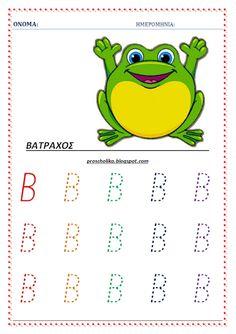 Ασκήσεις γραφής - φυλλάδια εργασίας Superhero Coloring Pages, Some Funny Jokes, Special Education, Preschool Activities, B & B, Alphabet, Kindergarten, Crafts For Kids, Kindergartens