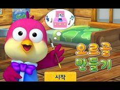 [HD] 뽀로로 오르골 만들기#1 with Pororo game 宝露露,Popolo, Пороро, ポロロ,เกาหลี