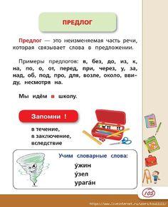 Russian Video, Learn Russian, Russian Language Lessons, Teaching, Kids, Language, Young Children, Boys, Children
