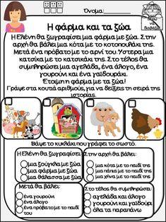 Η μετακόμιση. Φύλλα εργασίας, ιδέες και εποπτικό υλικό για την α΄ δημ… Speech Language Therapy, Speech And Language, Speech Therapy, Therapy Activities, Learning Activities, Activities For Kids, Learn Greek, Pediatric Physical Therapy, Greek Language