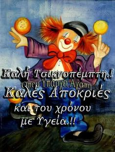 Lenten Season, Greek Quotes, Grinch, Carnival, Catholic Lent, Lent, Carnavals