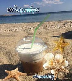 Good Night, Good Morning, Greek Language, Glass Of Milk, Nighty Night, Buen Dia, Bonjour, Greek, Good Night Wishes