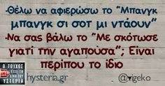 Funny Greek Quotes, Funny Picture Quotes, Funny Quotes, Life In Greek, Dark Jokes, All Quotes, Sarcastic Humor, True Words, Just For Laughs