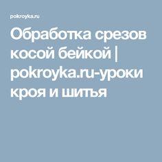 Обработка срезов косой бейкой   pokroyka.ru-уроки кроя и шитья