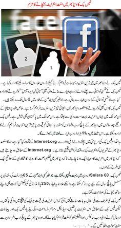 Facebook will provide worldwide free internet