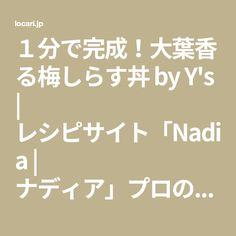 1分で完成!大葉香る梅しらす丼 by Y's   レシピサイト「Nadia   ナディア」プロの料理を無料で検索