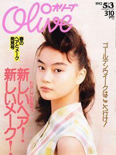 投稿写真『若い頃は超可愛かった!超かっこ良かった!芸能人』|mama★sta ママ★スタジアム Magazine Japan, J Star, Harajuku Fashion, Japanese Beauty, Girl Crushes, Beautiful People, Actresses, Cover, Face
