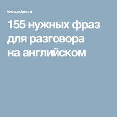 155 нужных фраз для разговора наанглийском