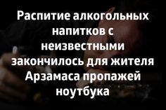 Распитие алкогольных напитков с неизвестными закончилось для жителя Арзамаса пропажей ноутбука. >>> Совместное распитие у себя дома алкоголя с неизвестными людьми обернулось жителя Арзамаса пропажей ценных вещей. #83147ru #Арзамас #кража #ноутбук #пьянка Подробнее: http://www.83147.ru/news/3740