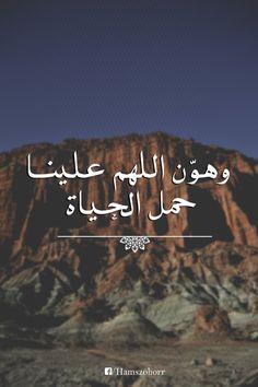 وهون اللهم علينا حمل الحياة http://i0.wp.com/blog.3alamtaney.com/wp-content/uploads/2014/11/tumblr_nep18gmdFv1rvuko5o1_1280.jpg?fit=1024%2C1024 اسلاميات, عالم تانى