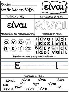 Learn Greek, Greek Language, Grammar Worksheets, School Hacks, Early Childhood, Mathematics, Spelling, Cool Kids, Literature