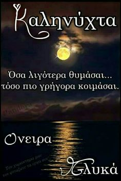 Leo Quotes, Greek Quotes, My Philosophy, Good Night Image, Good Night Quotes, True Words, Good Morning, Wish, Beautiful Pictures