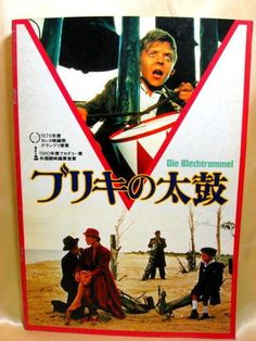 Movie Program Japan- TIN DRUM, THE (DIE BLECHTROMMEL) /1981/ from W.Germany