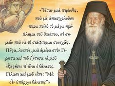 Λόγια Αγίων (ΚΤ) Life Guide, Orthodox Icons, Greek Quotes, Spiritual Life, Faith In God, Life Advice, Christian Faith, Picture Quotes, Confessions