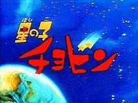 Hoshi no Ko Chobin 星の子チョビン 1974