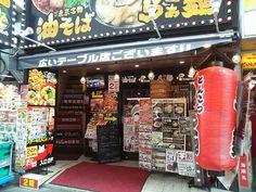 -Darumanome- http://alike.jp/restaurant/target_top/1151328/