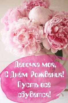 its my birthday memes Happy Birthday Images, Happy Birthday Greetings, Patio House Ideas, Cartoon Profile Pics, Thanks Card, Happy B Day, Congratulations, Greeting Cards, Holiday