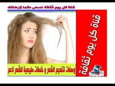 لتنعيم الشعر وصفات لتنعيم الشعر و خلطات طبيعية للشعر ناعم وقوى للشعر الجاف