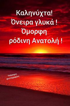 Greek Quotes, Good Night, Nighty Night, Have A Good Night