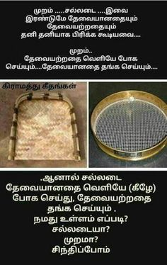 #goodmorningquotes #good #morning #quotes #tamil Tamil Motivational Quotes, Tamil Love Quotes, Best Quotes Images, Inspirational Quotes Pictures, General Knowledge Facts, Knowledge Quotes, Morning Greetings Quotes, Good Morning Quotes, Best Lyrics Quotes